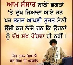 Sikh Quotes, Punjabi Quotes, Golden Temple Amritsar, Truth Quotes, True Words, Thoughts, Blessings, Health, Health Care