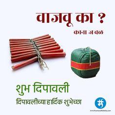 funny diwali wish in marathi images Marathi Images, Diwali Status, Shiva Photos, Marathi Status, Diwali Wishes, Festivals, Funny, Free, Funny Parenting