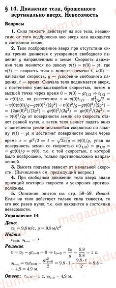 Ответы на вопросы и упражнения параграфа §14 - Физика 9 класс Перышкин