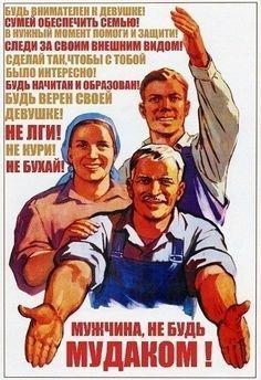 пинап советские постеры картинки - Поиск в Google