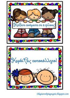 Κουπόνια Επιβράβευσης! First Grade, Grade 1, First Day Of School, Back To School, Diy And Crafts, Kindergarten, Classroom, Teaching, Education