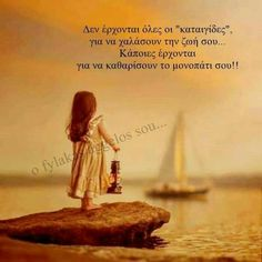 New Quotes, Wisdom Quotes, Quotes To Live By, Qoutes, Motivational Quotes, Life Quotes, Perfect People, L Love You, Greek Quotes