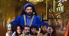 Shah Mahal Episode 18 on Tv one  24th june 2016 Full Episode Online
