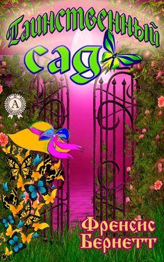 Книга таинственный сад скачать бесплатно
