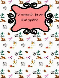 End Of School Year, Education, Blog, Crafts, Manualidades, Blogging, Handmade Crafts, Onderwijs, Craft