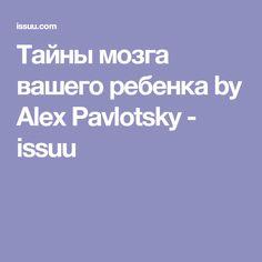 Тайны мозга вашего ребенка by Alex Pavlotsky - issuu