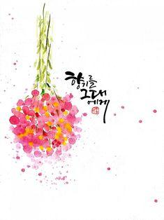 #하남수채캘리#하남시캘리그라피#강동캘리#캘리그라피수업#하남캘리수강 : 네이버 블로그 Korean Art, Asian Art, Thank You Images, Typography Design, Lettering, Bullet Journal Art, Letter Art, Calligraphy Art, Diy For Kids