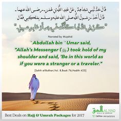 """Prepare yourself for the Heaven, this world is no one's permanent home. Narrated by Mujahid (R.A): Abdullah bin `Umar said, """"Allah's Messenger (ﷺ) took hold of my shoulder and said, 'Be in this world as if you were a stranger or a traveler."""" [Sahih al-Bukhari, Vol. 8, Book 76, Hadith 425] #Hadith #Islam #Sunnah #Muslims #Haj #AlHaqTravel #Hajj2017 #UK #MuslimCommunity"""