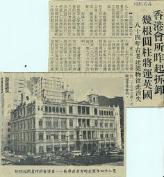 From my old collection an news article regarding to the demolishing of the old HK Club. & The Hong Kong Fringe Club formerly the old