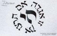 """Herzl's quote """"If you will, it is no dream"""" around a Chai by hebrew-tattoos.com"""