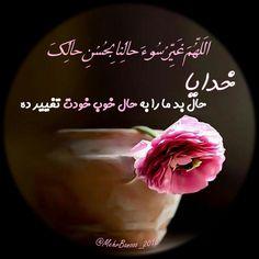 Text On Photo, True Feelings, Quran, Islam, God, Dios, Allah, Holy Quran, The Lord