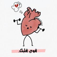عربي #arabic Arabic Memes, Arabic Funny, Funny Arabic Quotes, Arabic Poetry, Arabic Art, Arabic Words, Funny Picture Quotes, Photo Quotes, Funny Pictures
