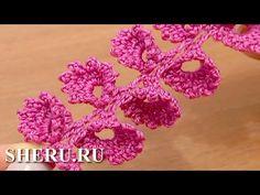 http://sheru.ru Ажурный шнур, связанный крючком на этом уроке выполняется не сложно, если следовать нашим подробным видео-инструкциям. Объем выполняется за с...