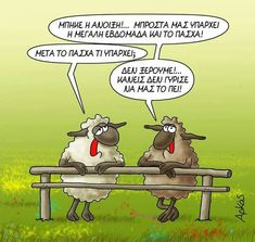 Funny Greek, Funny Cartoons, Funny Photos, Kai, Have Fun, Jokes, Comics, Fictional Characters, Gifs
