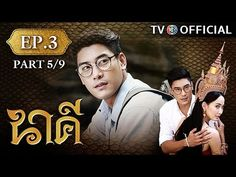 Popular Right Now - Thailand : นาค Nakee EP.3 ตอนท 5/9 | 03-10-59 | TV3 Official http://www.youtube.com... http://ift.tt/2cQ8qEr