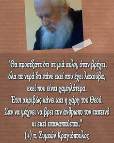 Byzantine Icons, Christ, Believe, Spirituality, Faith, Sayings, Quotes, Sky, Quotations
