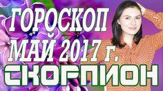 ГОРОСКОП СКОРПИОН МАЙ 2017 г. ОТ ЕРМОЛИНОЙ ТАТЬЯНЫ