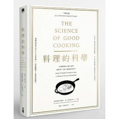 書名:料理的科學:50個圖解核心觀念說明,破解世上美味烹調秘密與技巧(精裝),原文名稱:The Science of Good Cooking:Master 50 Simple Concepts to Enjoy a Lifetime of Success in the Kitchen,語言:繁體中文,ISBN:9789865695286,頁數:504,出版社:大寫出版,作者:蓋.克羅斯比,美國實驗廚房編輯群,譯者:陳維真,張簡守展/等譯,出版日期:2015/08/25,類別:自然科普