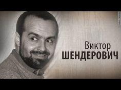 Культ Личности: Виктор Шендерович 11 июня 2016 года   Free RuTube