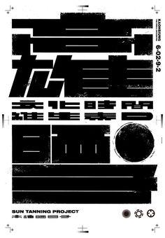 Flyer & poster design Source by hudelot Typography Wallpaper, Typography Poster Design, Typographic Design, Typography Inspiration, Typography Logo, Inspiration Design, Poster Designs, Lettering, Graphic Design Books