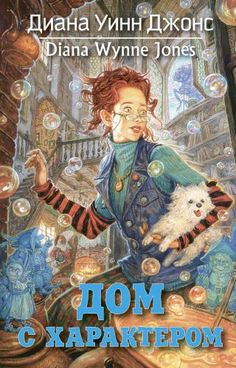 Diana Wynne Jones, Дом с Харакатером, (House of Many Ways) book cover. Library Books, New Books, Books To Read, Book People, Howls Moving Castle, Hair Raising, Bibliophile, Studio Ghibli, Book Worms