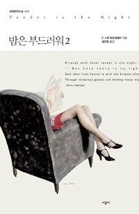 [밤은 부드러워 2] F. 스콧 피츠제럴드 지음 | 공진호 옮김 | 시공사 | 2014-01-26 | 원제 Tender is the Night (1934년) | 세계문학의 숲 39 | 2014-10-18 읽음