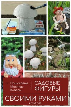 Садовые Фигуры Diy Concrete Planters, Cement Garden, Cement Crafts, Diy Home Crafts, Cool Diy, Interior Design Living Room, Beautiful Gardens, Christmas Crafts, Plexus Products
