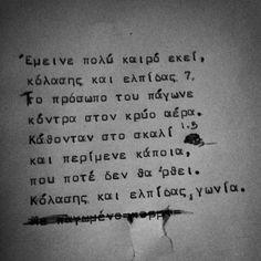 #ι_β Greek Quotes, Instagram Quotes, Love Quotes, Thoughts, Feelings, Sayings, Yolo, Words, Gentleman