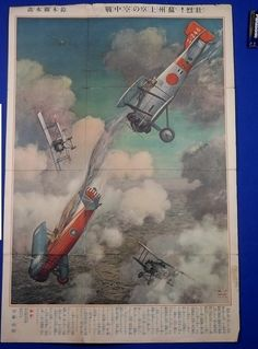 1930's Air Battle in 2nd Sino Japanese War - Japan War Art