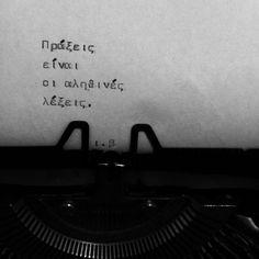 Πράξεις είναι οι αληθινές λέξεις Work Hard In Silence, Greek Quotes, People Talk, Instagram Quotes, Some Words, Favorite Quotes, Me Quotes, Texts, Lyrics