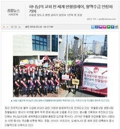 안상홍 하나님의교회 전세계 유월절사랑 헌혈릴레이, 혈액수급 안정화 기여