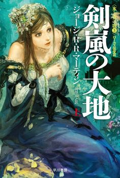 Japanese Game of Thrones Book Covers - A Storm of Swords, Part 1 - Margaery | The Dancing Rest http://thedancingrest.com/2015/05/07/japanese-game-of-thrones-book-covers/