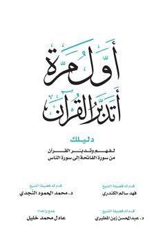 كتاب أول مرة أتدبر القرآن Free Download Borrow And Streaming Internet Archive Quotes For Book Lovers Inspirational Books Book Qoutes