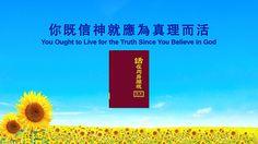 【福音視頻】基督的發表《你既信神就應為真理而活》
