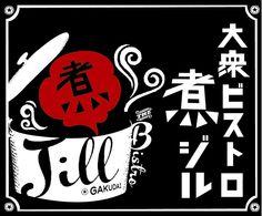 大衆ビストロ JILL 五反田店