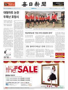 2014년 11월 21일 금요일 매일신문 1면