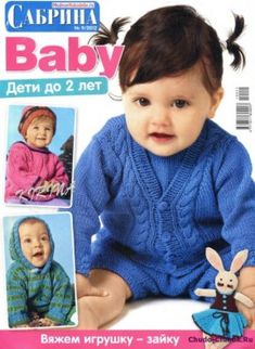 Сабрина Вaby 2012-09_001