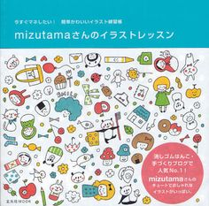 eBay   Illustration by Mizutama Lesson - Japanese Book