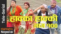 Hakka Hakki - Episode 100 | 2nd July 2017 Ft. Daman Rupakheti, Kabita Sharma