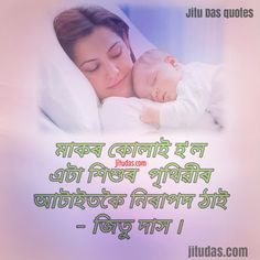 Assamese Mother quotes by Jitu Das quotes 2017 Jitu Das quotes Mother I Love Mom, Mother Quotes, Philosophy, Life, Places, Blog, Movies, Love You Mom, Films