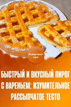Cobbler, Cupcake Cakes, Waffles, Bakery, Goodies, Dessert Recipes, Food And Drink, Cooking Recipes, Yummy Food