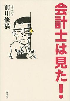 会計士は見た! (文春e-book) 前川修満, :::出版社: 文藝春秋 (2015/11/20):::Kindle