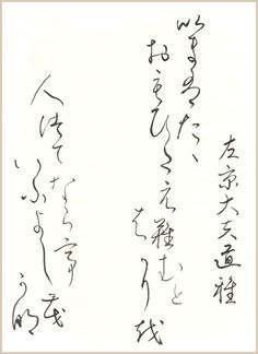 """Japanese poem by Fujiwara no Michimasa from Ogura 100 poems (early 13th century) """"Is there any way / Except by a messenger / To send these words to you? / If I could, I'd come to you / To say goodbye forever."""" 今はただ 思ひ絶えなむ とばかりを 人づてならで いふよしもがな (calligraphy by yopiko)"""