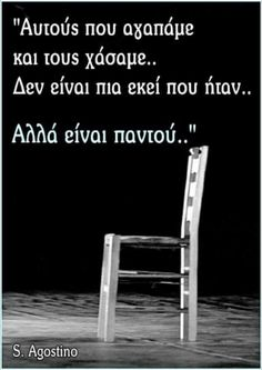 Greek Quotes, Dads, Messages, My Love, Angels, Heaven, Wallpapers, Quotes, Sky