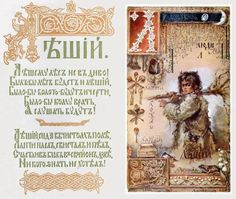 Азбука Елизаветы Бём