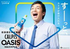 すーっと、カラダが受け入れる。 低浸透圧水分補給 CALPIS OASIS カルピスオアシス CALPIS Creative Advertising, Advertising Design, Men Design, Logo Design, Ad Layout, Flyer And Poster Design, Commercial Advertisement, Japanese Graphic Design, Japan Design