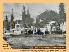 προφ. Ηλιας Παγκράτι 1926 Athens, Painting, Art, Art Background, Painting Art, Paintings, Kunst, Drawings, Art Education