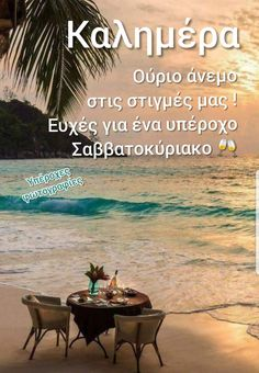 Good Night, Good Morning, Greek, Poster, Happy, Quotes, Beautiful, Food, Good Day