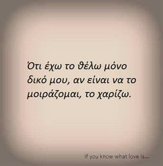 Δικό μου αλλιώς σας το χαρίζω... New Quotes, Wisdom Quotes, Love Quotes, What Is Love, Love You, My Love, Graffiti Quotes, Greek Quotes, Cool Words