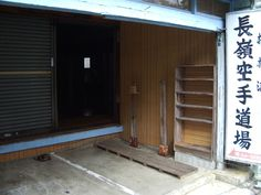 Entrance to Shoshin Nagamine sensei's Kodokan dojo -